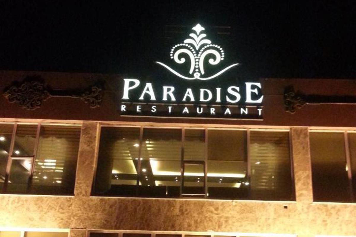 Paradise restaurant discover erbil for Cuisine paradise